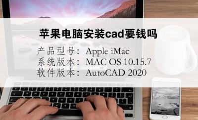 苹果电脑安装cad要钱吗