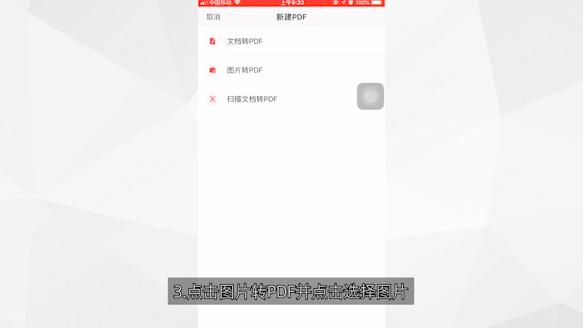 手机怎么把图片转成pdf方法一第3步