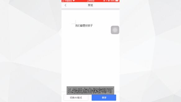 手机怎么把图片转成pdf方法一第5步