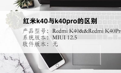 红米k40与k40pro的区别
